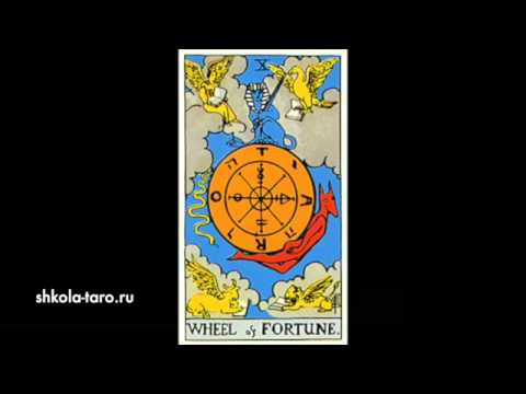 "Карта таро ""Колесо фортуны"" (Tarot card ""Wheel of Fortune"")"