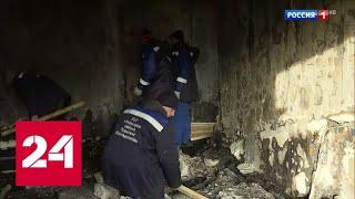 Смотреть видео Взрыв и пожар в доме на Удальцова: горели квартиры на трех этажах - Россия 24 онлайн