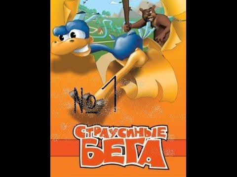 страусиные бега №1