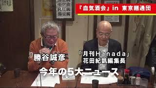 勝谷誠彦の『血気酒会』大忘年会in東京麺通団
