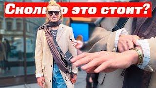 Сколько стоит твой шмот? Браслет за 500 000 рублей