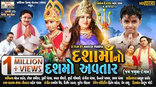 Dasha Maa New Film | Dasha Maa No Dashmo Avtar | Superhit Gujarati Film | Mahesh Pandya