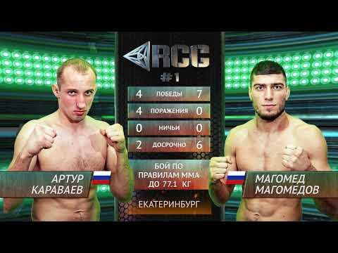 Артур Караваев vs Магомед Магомедов / Artur Karavaev vs Magomed Magomedov