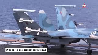 Глава ОСК главной ударной силой российского авианосца будущего могут стать БПЛА