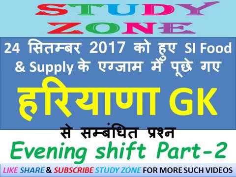 sub inspector food and supply exam answer key of HARYANA GK evening shift 24 सितम्बर 2017 part-2
