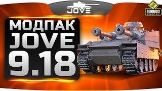 МОДПАК ДЖОВА 9.18 ● Лучшие моды для World Of Tanks