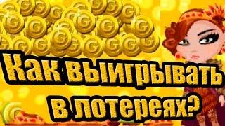 Аватария  Как выиграть все лотереи?