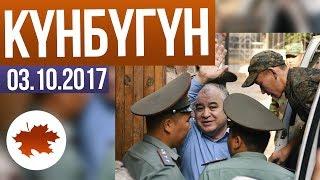 КҮНБҮГҮН/ Текебаев лидерликтен кетти. Бийлик криминал менен кызматташуудабы?