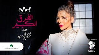 أصالة - الفرق الكبير | 2020 | Assala - Al Farq Al Kabir