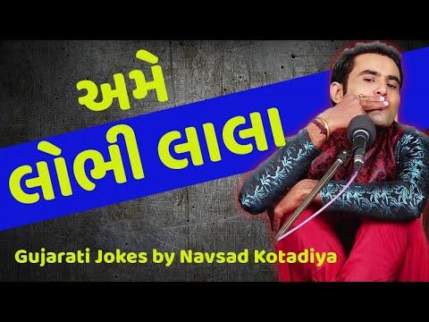 lobhi lala - gujarati jokes comedy latest by navsad kotadiya