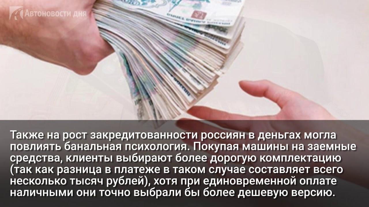 Россияне все чаще покупают подержанные машины в кредит