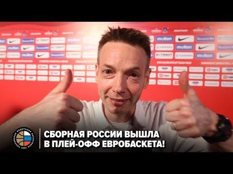 Сборная России вышла в плей-офф Евробаскета!