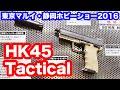 東京マルイ HK45 タクティカル ガスブローバックハンドガン サイレンサー付き 新製品 最新作【静岡ホビーショー2016】 マック堺のレビュー動画