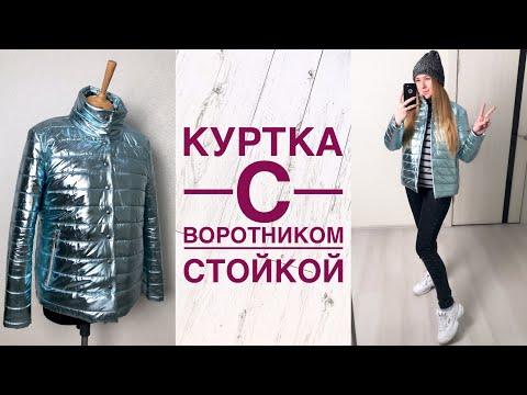 Как сшить воротник стойку на куртке