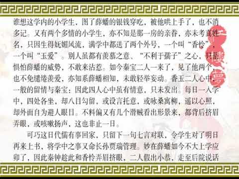 《红楼梦》 第九回 训劣子李贵承申饬 嗔顽童茗烟闹书房
