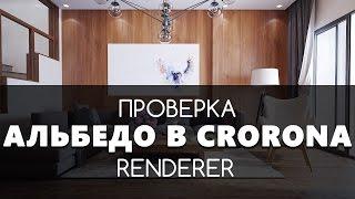 Альбедо. Проверка в Corona & 3D max | Видео уроки на русском для начинающих