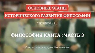 2.14 Философия Канта - часть 3 - Философия для бакалавров