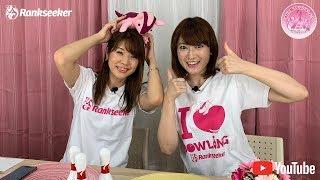 たけうちクリニック杯 ピンクリボンボウリングトーナメント http://take...