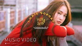 ปล่อยเธอไป (Hide & Seek) - I Hate Monday [Official MV]