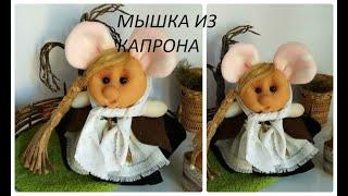 Мышка своими руками. Мышка из капрона. Мастер класс.Татьяна Щепкина. Ratoncito de tela - YouTube.1 ч