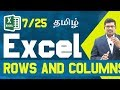 #7 Add or Remove Rows or Columns in Excel Sheet || Microsoft Excel In Tamil