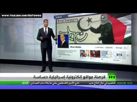 اختراق موقع الاستخبارات الاسرائيلية وآلاف حسابات الفايسبوك وإسرائيل تعلن حالة الطوارئ - YouTube