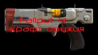Fallout 4 крафт оружия и его эффективность против врагов