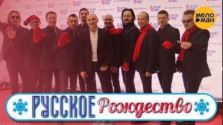 Хор Турецкого - Белый, белый снег (Русское Рождество 2019)