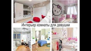 интерьер комнаты для девушки - советы и фото примеры решений для сайта design-foto.ru