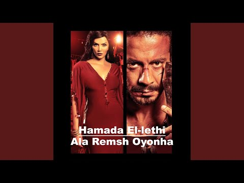 Ala Remsh Oyonha