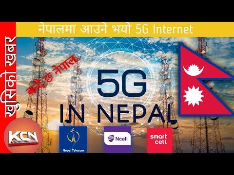 5G Internet Is Coming In Nepal | NTC ले ल्याउने भयो नेपालमा 5G अब हुदैछ नेपाल मा प्रगति | K. C. N.