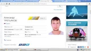 Скелетон Мужчины Олимпийские игры в СОЧИ 2014. Новости 15.02.2014