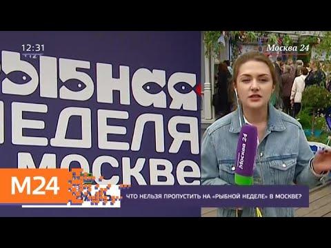"""В Москве открылся фестиваль """"Рыбная неделя"""" - Москва 24"""