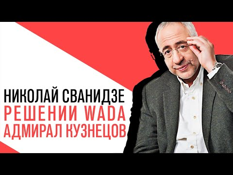 «События недели», Николай Сванидзе о пожаре на «Адмирале Кузнецове», решении WADA,  Путине и СПЧ