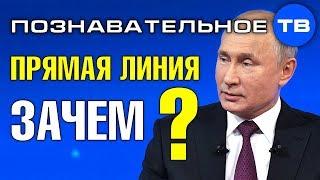 Зачем Путину прямая линия Познавательное ТВ Артём Войтенков