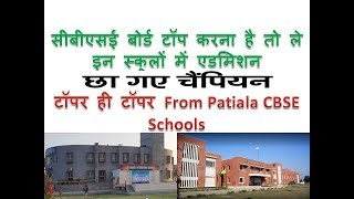 Toppers From Patiala CBSE Schools