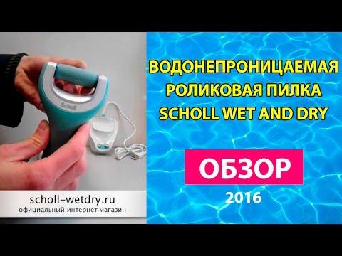Электрическая роликовая пилка Шолль Scholl Velvet Smooth