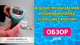 Обзор: водонепроницаемая роликовая пилка Scholl Velvet Smooth Wet&Dry
