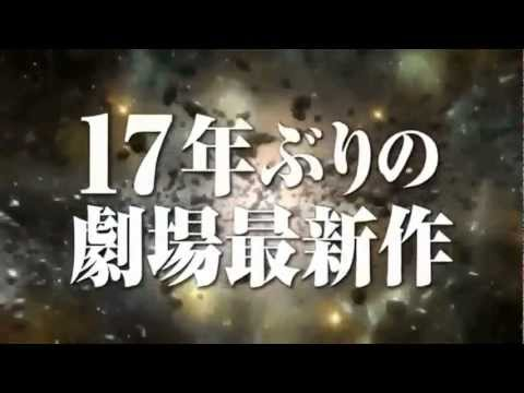 DRAGON BALL Z 2013 OPENING La Batalla de los Dioses BATTLE OF GODS trailer 2 Videos De Viajes