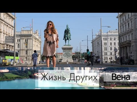 Вена. Жизнь других. Выпуск от 06.10.2019