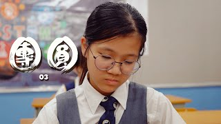 Publication Date: 2020-04-22 | Video Title: 團圓 Reunion | 第3集