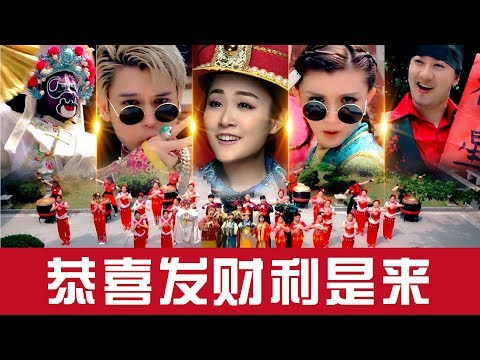 2019 M-Girls Angeline阿妮+王雪晶+Koujee+ 全球HD主打歌大首播《恭喜发财利是来》 完整版官方高清~official MV