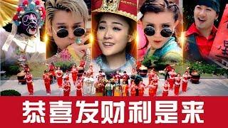 Gambar cover 2019 M-Girls Angeline阿妮+王雪晶+Koujee+ 全球HD主打歌大首播《恭喜发财利是来》 完整版官方高清~official MV
