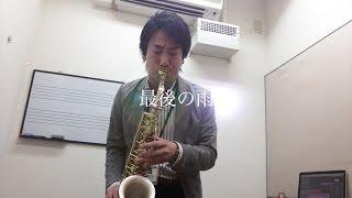 島村楽器 川崎ルフロン店 サックスインストラクター吉田隆広のデモ演奏...