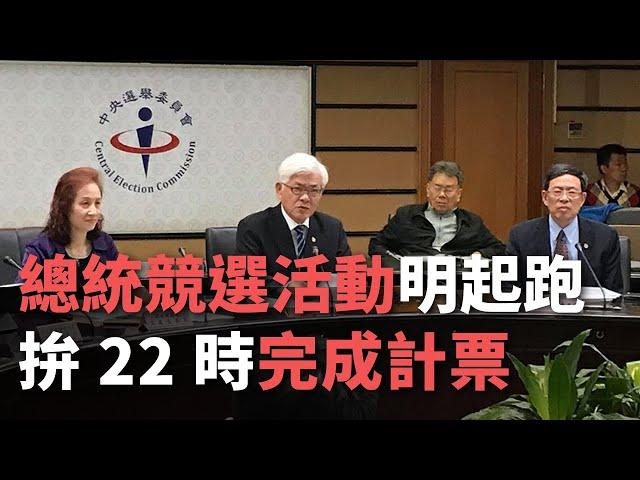 總統競選活動明起跑 中選會:目標晚上10時開票完成【央廣新聞】