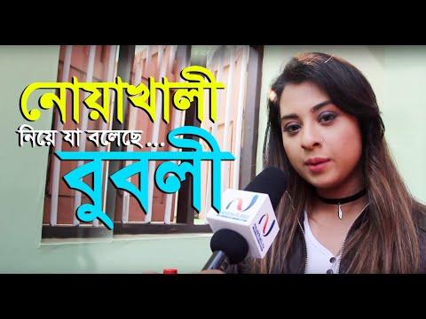 Bubli interview শুনুন এবার নোয়াখালীর বুবলি কি বলে।