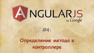 Angular - #4 - Определение метода в контроллере