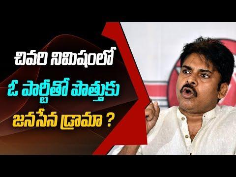 Pawan Kalyan Strategy for AP Election 2019 | Janasena Alliance | ABN Telugu