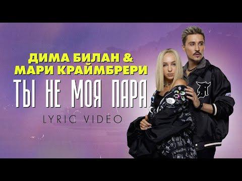 Дима Билан & Мари Краймбрери - Ты не моя пара (премьера трека 2021)