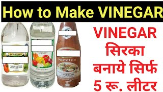 how to make vinegar | how to make white vinegar
